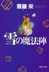 雪の魔法陣(魔法陣シリーズ)