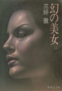 幻の美女 電子書籍版