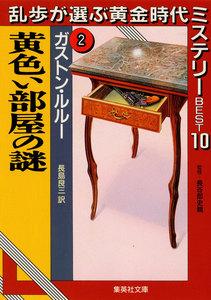 黄色い部屋の謎 乱歩が選ぶ黄金時代ミステリーBEST10(2)