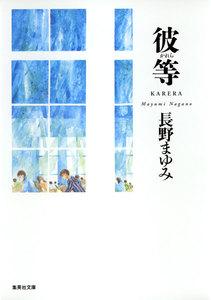 彼等(凜一シリーズ)