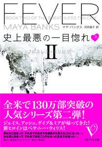 史上最悪の一目惚れ(上)-ブレスレス・トリロジーII- 電子書籍版