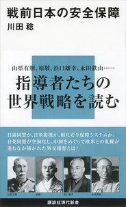 戦前日本の安全保障