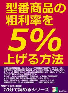 型番商品の粗利率を5%上げる方法。 電子書籍版