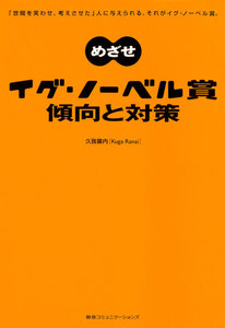 めざせイグ・ノーベル賞 傾向と対策 電子書籍版