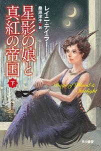 星影の娘と真紅の帝国(下)
