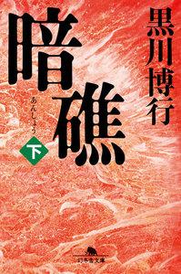 暗礁(下) 電子書籍版