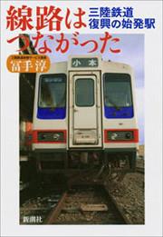 線路はつながった―三陸鉄道 復興の始発駅― 電子書籍版