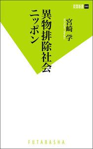 異物排除社会ニッポン 電子書籍版
