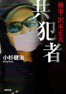 検事・沢木正夫 共犯者 電子書籍版