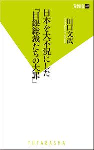 日本を大不況にした「日銀総裁たちの大罪」