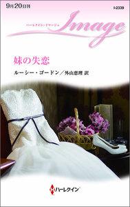 妹の失恋 電子書籍版