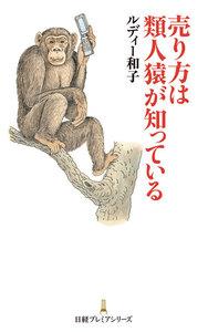 売り方は類人猿が知っている