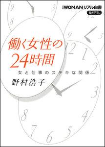 日経WOMANリアル白書 働く女性の24時間