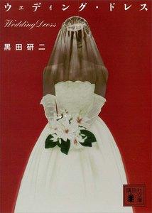 「ウエディング・ドレス」電子書籍はこちらからどうぞ!