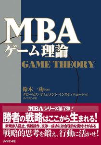 MBAゲーム理論 電子書籍版