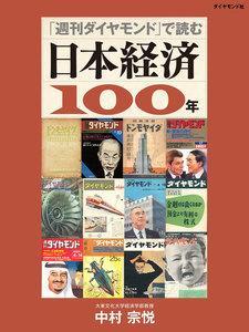 「週刊ダイヤモンド」で読む 日本経済100年