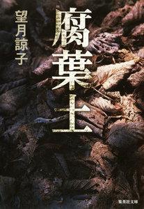 木部美智子シリーズ
