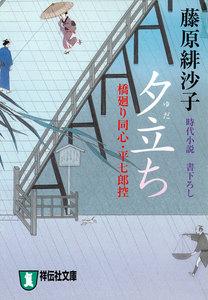 夕立ち―橋廻り同心・平七郎控 電子書籍版