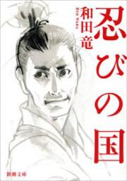 忍びの国(新潮文庫) 電子書籍版