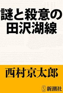 謎と殺意の田沢湖線(新潮文庫) 電子書籍版