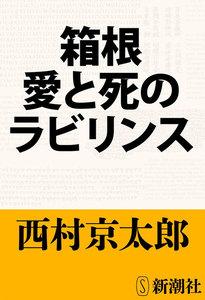 箱根 愛と死のラビリンス(新潮文庫) 電子書籍版