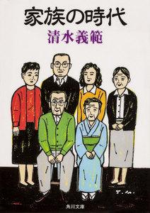 家族の時代 電子書籍版