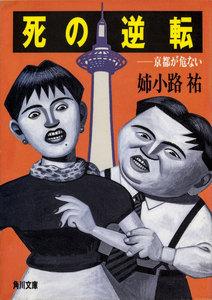 死の逆転─京都が危ない 電子書籍版
