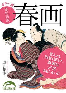 カラー版 現代語訳 春画