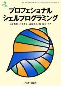 プロフェショナル・シェルプログラミング 電子書籍版