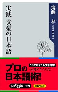 実践 文豪の日本語
