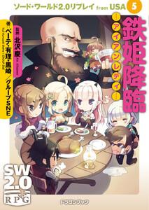 ソード・ワールド2.0リプレイ from USA 5 鉄姫降臨 ―アイアンレディ― 電子書籍版