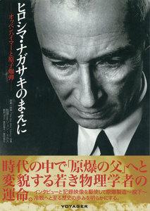 ヒロシマ・ナガサキのまえに オッペンハイマーと原子爆弾 電子書籍版