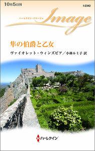 隼の伯爵と乙女 電子書籍版
