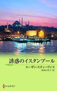 誘惑のイスタンブール 電子書籍版