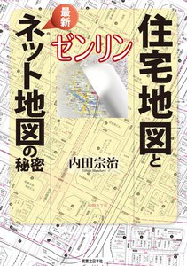 ゼンリン 住宅地図と最新ネット地図の秘密