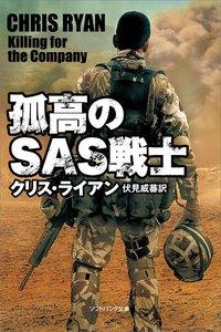 孤高のSAS戦士