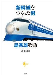 新幹線をつくった男 島秀雄物語 電子書籍版