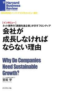 【インタビュー】会社が成長しなければならない理由 電子書籍版