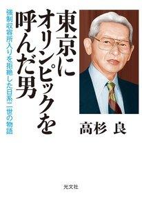 東京にオリンピックを呼んだ男~強制収容所入りを拒絶した日系二世の物語~