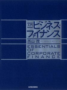 入門 ビジネス・ファイナンス 電子書籍版