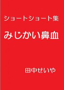 みじかい鼻血: ショートショート 電子書籍版