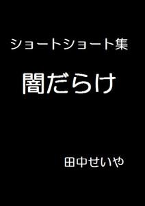 闇だらけ: ショートショート 電子書籍版