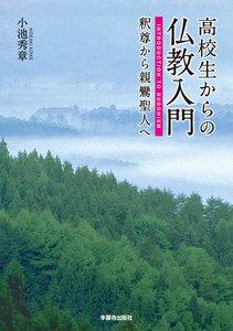 高校生からの仏教入門 釈尊から親鸞聖人へ 電子書籍版