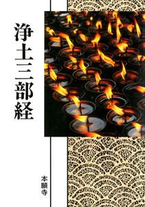 浄土三部経(現代語版)