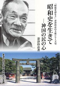 昭和史を生きて 神国の民の心 電子書籍版