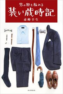 男の粋を極める 装い歳時記