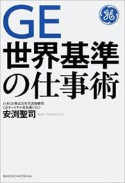 GE 世界基準の仕事術 電子書籍版