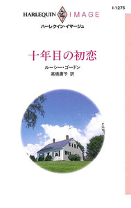 十年目の初恋 電子書籍版