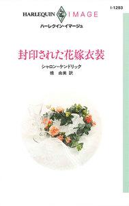 封印された花嫁衣装 電子書籍版
