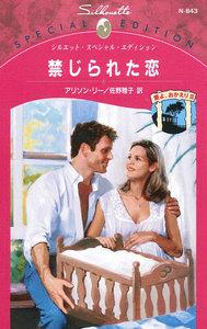 禁じられた恋 【愛よ、おかえり III】 電子書籍版